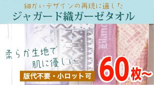 細かいデザインの再現に適したジャガード織ガーゼタオル オリジナルタオル.com