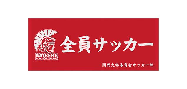 関西大学体育会サッカー部