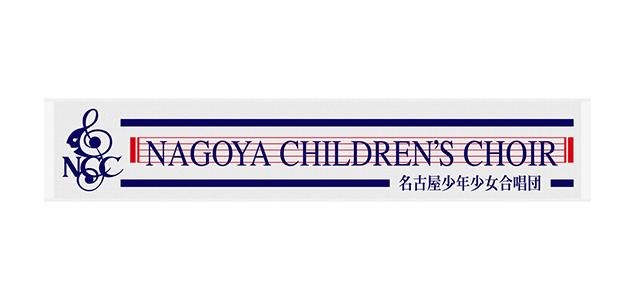 名古屋少年少女合唱団