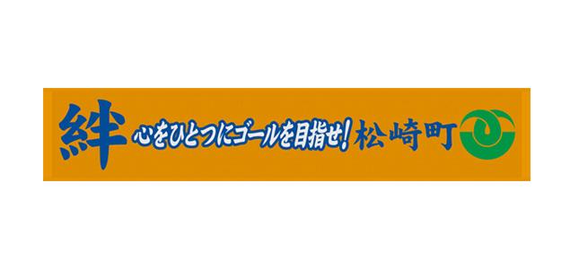 松崎町教育委員会