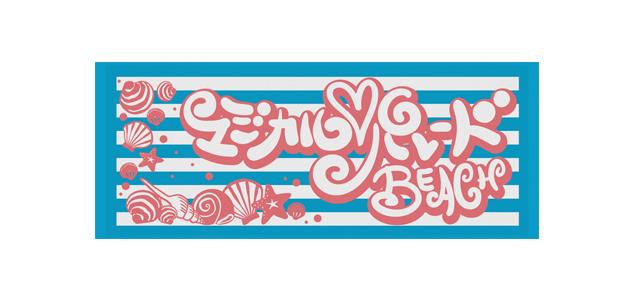 マジカル パレード BEACH-1