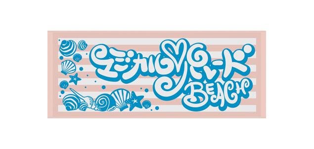 マジカル パレード BEACH-2