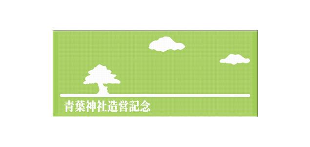 青葉神社造営記念