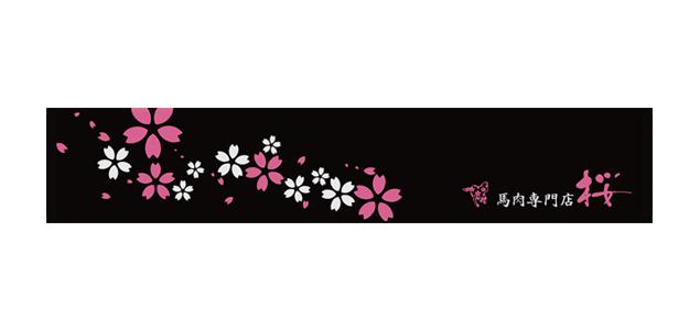 馬肉専門店「桜」
