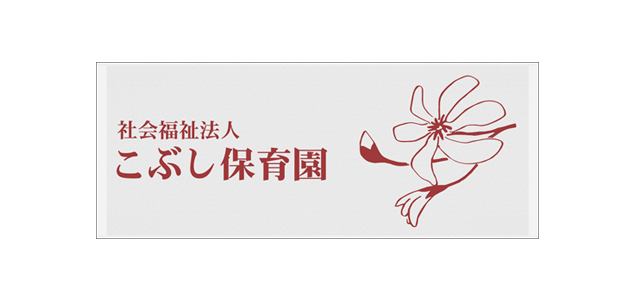 <font color=red>NEW</font>社会福祉法人こぶし保育園