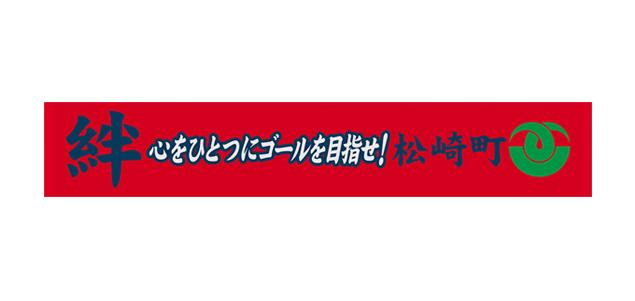 静岡県松崎町教育委員会