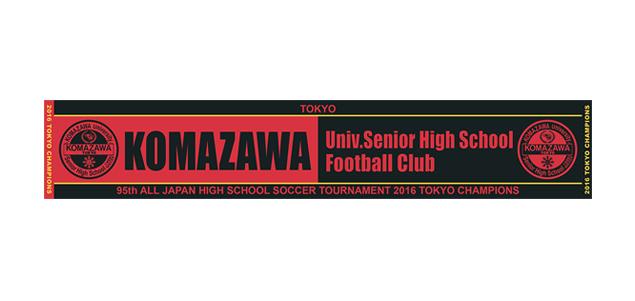 <font color=red>NEW</font>駒澤大学高等学校
