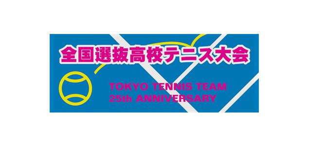 東京高等学校硬式テニス部
