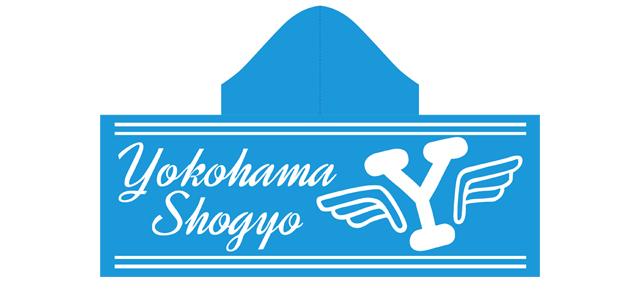 横浜商業高等学校