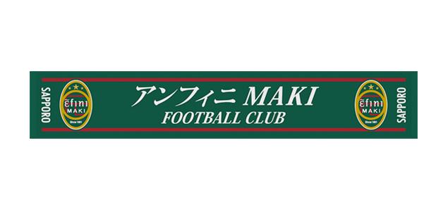 アンフィニMAKI FOOTBALL CLUB