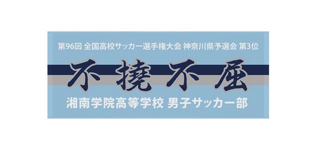 湘南学院高等学校男子サッカー部