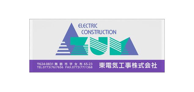東電気工事