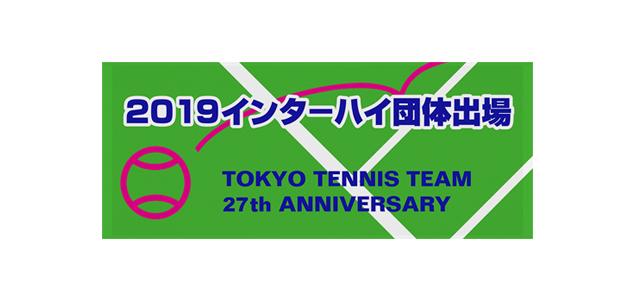 東京高等学校硬式テニス部-5
