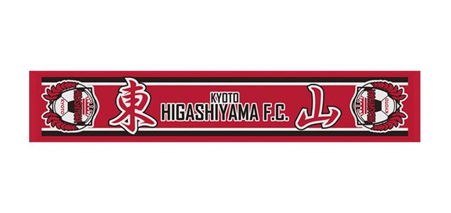 京都東山高校サッカー部