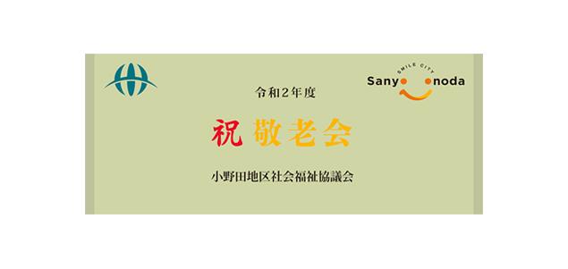 <font color=red>NEW</font> 小野田地区社会協議会