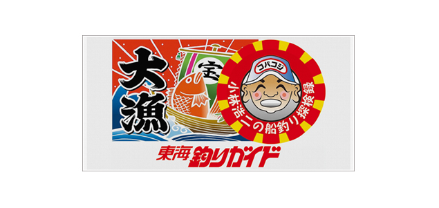 <font color=red>NEW</font> 東海釣りガイド